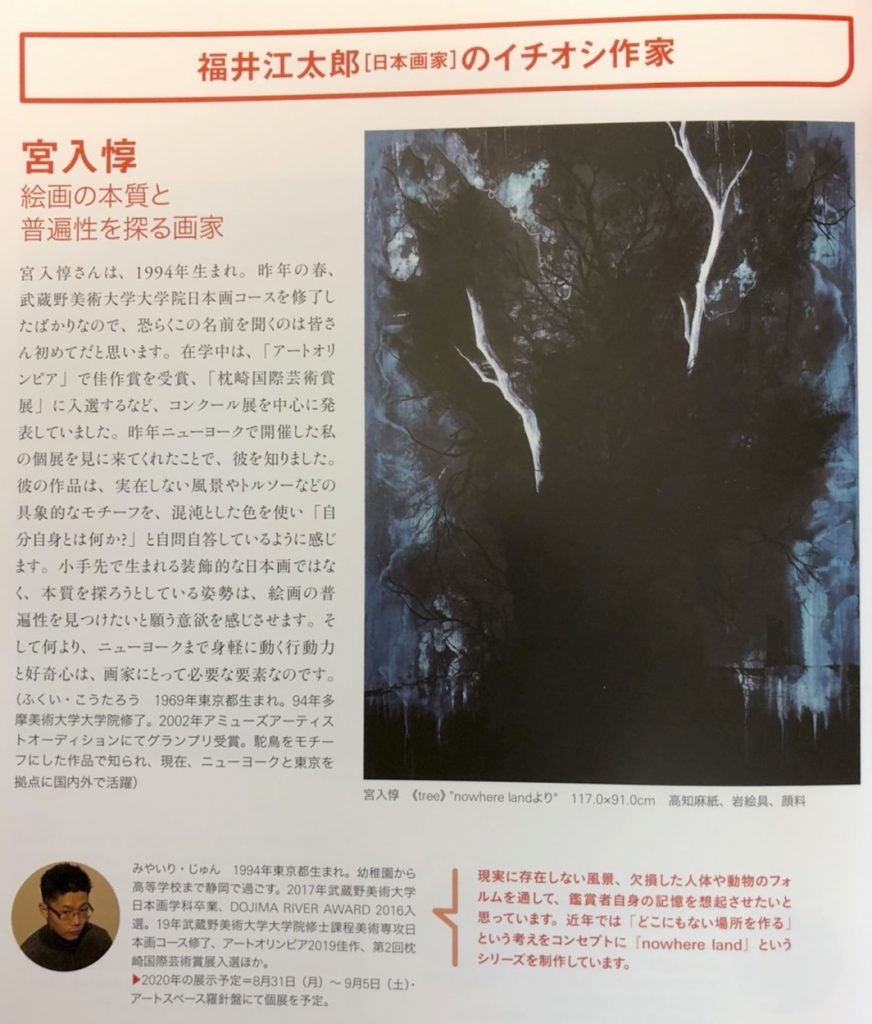 "<span class=""title"">【掲載情報】福井江太郎のイチオシ作家として宮入惇さんが紹介されました。</span>"