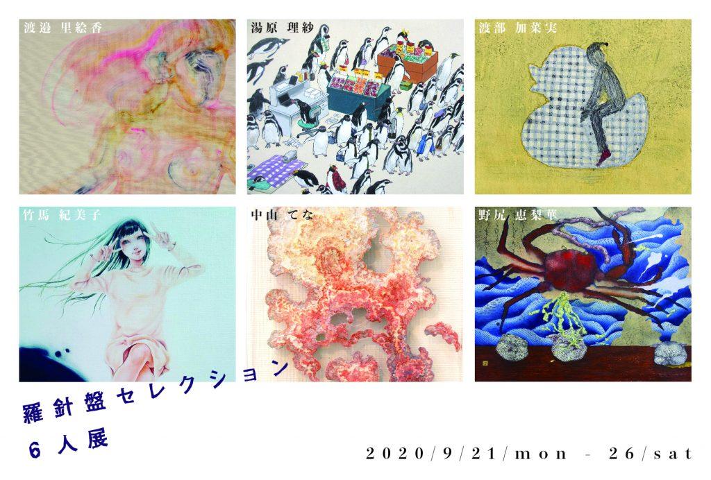 羅針盤セレクション 6人展