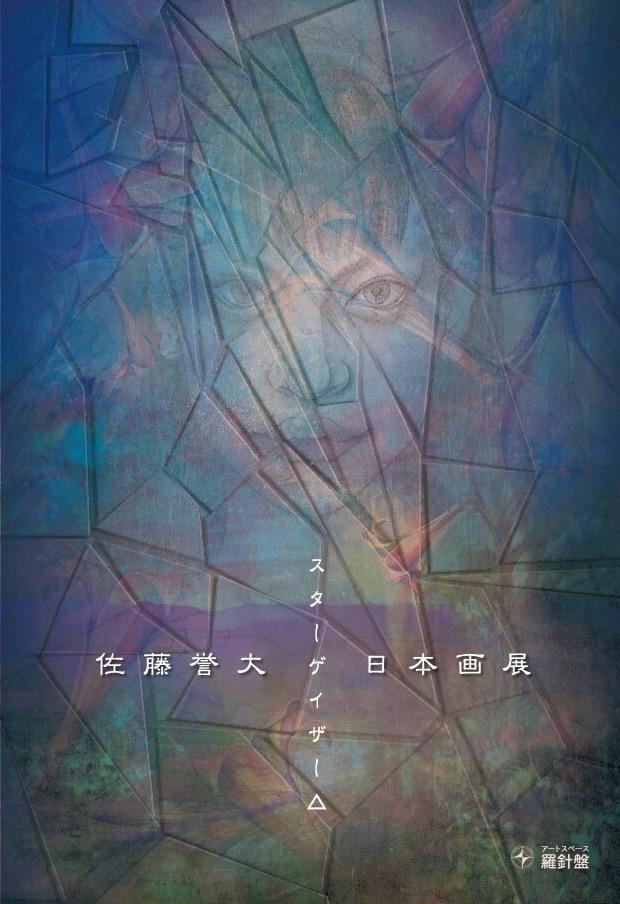佐藤 誉大 日本画展