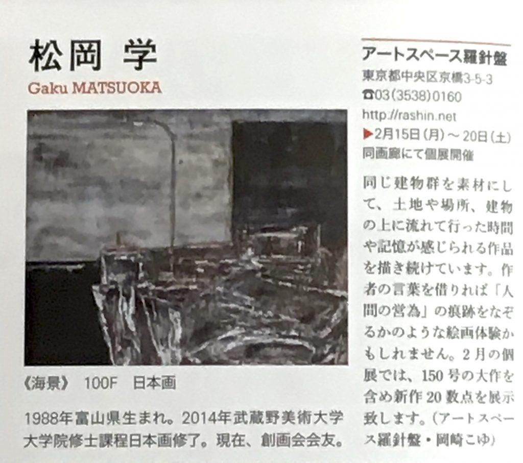 "<span class=""title"">【掲載情報】松岡学展が月間美術に掲載されました</span>"