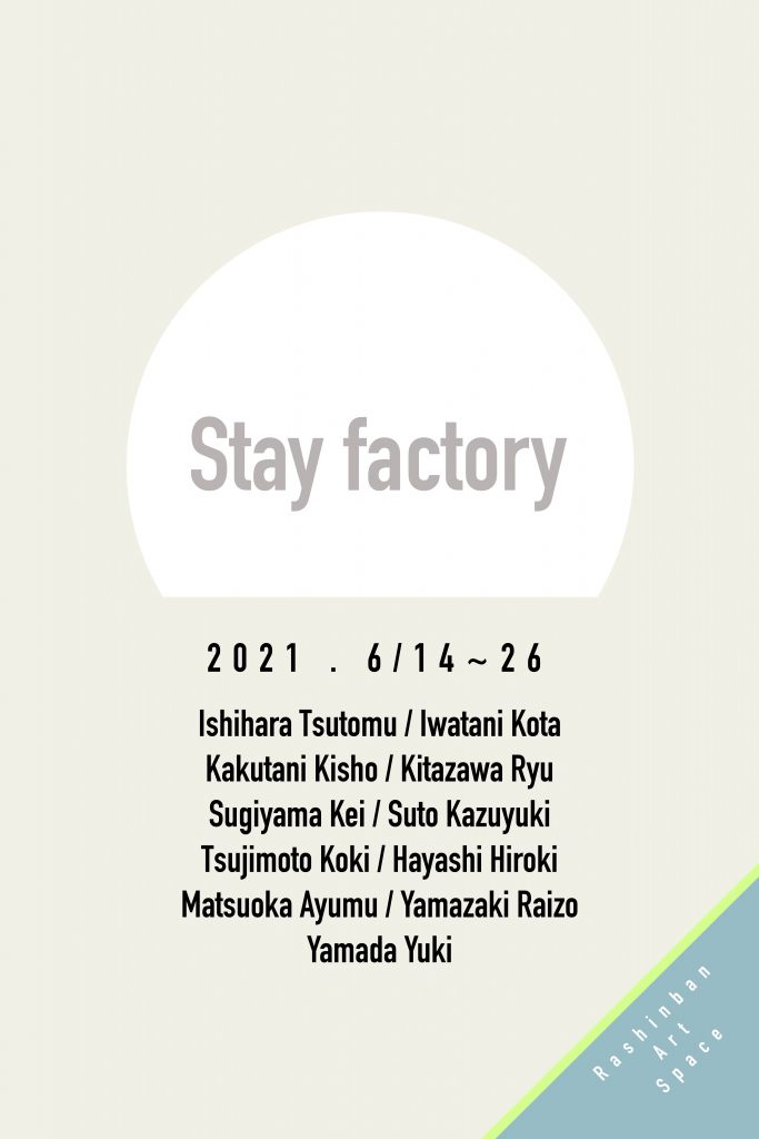 stay factory