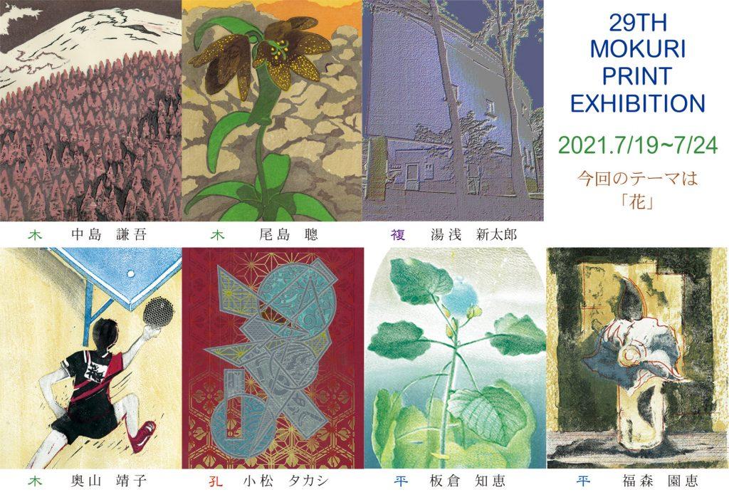 MOKURI PRINT EXHIBITION
