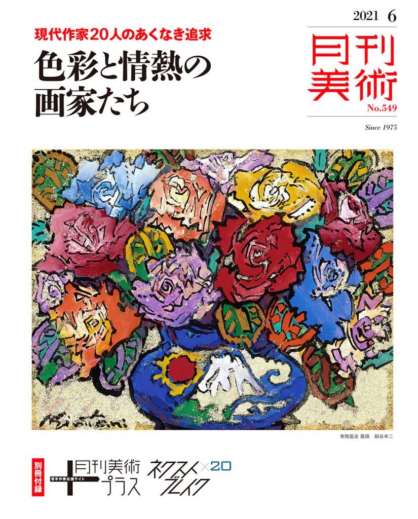 "<span class=""title"">【掲載情報】森川渉展が月刊美術に掲載されました</span>"