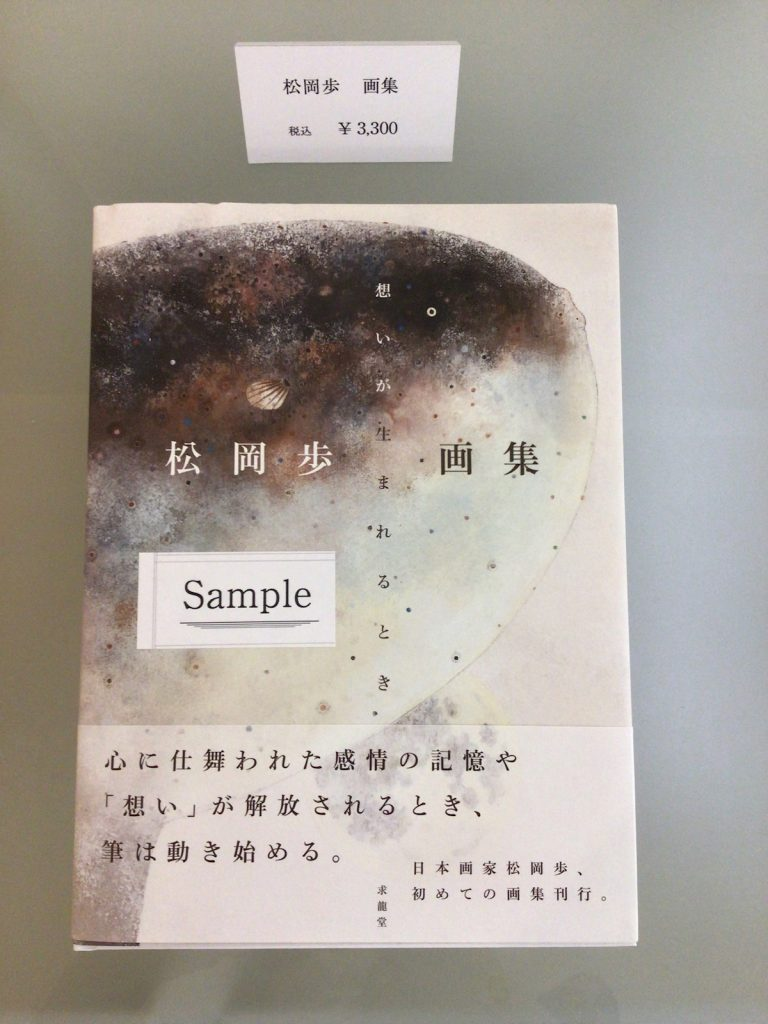 "<span class=""title"">松岡歩画集販売しております</span>"