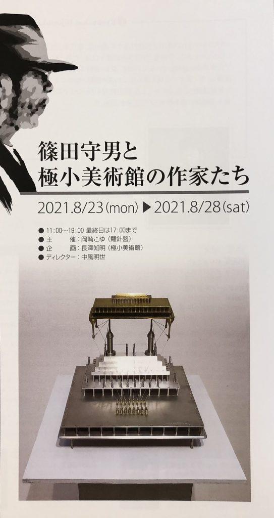 篠田守男と極小美術館の作家たち